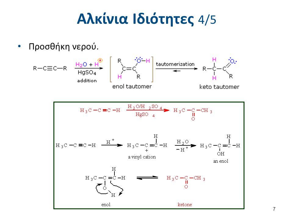 RC≡CH + (C5H11)2B-H ——> [ RCH=CH-B(C5H11)2 ]